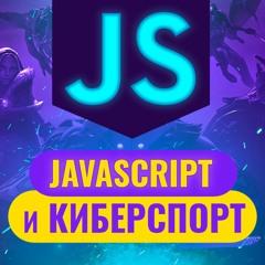 Вся правда о работе во Вконтакте / КИБЕРСПОРТ / JavaScript Full Stack