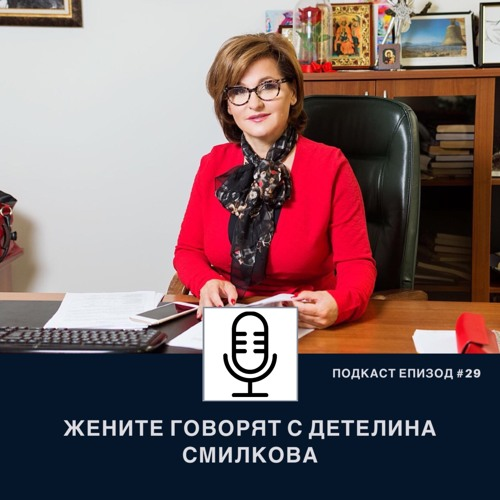 Жените Говорят Еп.29 с Детелина Смилкова, бизнесдама в сферата на образованието
