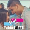 Download جوايا حاجه - يحيي علاء   Gwaya 7aga - Yahia Alaa Mp3