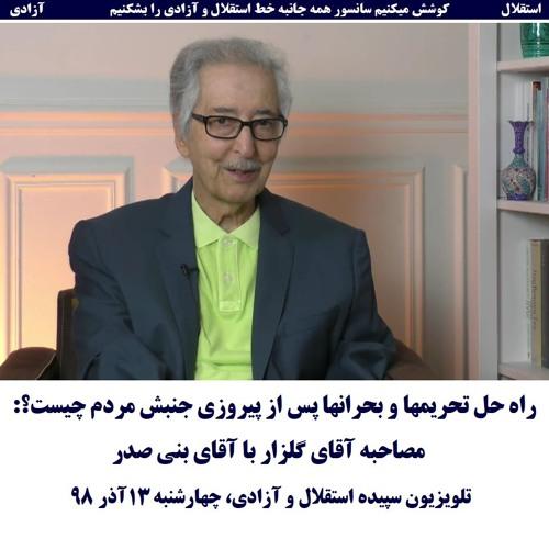 Banisadr 98-09-13=راه حل تحریمها و بحرانها پس از پیروزی جنبش مردم چیست؟: مصاحبه با آقای بنی صدر