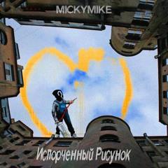 МиккиМайки - История На Ночь