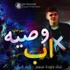 Download مهرجان2019-مهرجان وصيه اب2019-اخ باع شرف اخته Mp3