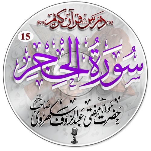 (04)S_hijr_v-26-44(Mufti Abdur Rauf Sukkurvi)09-04-1441(07-12-2019)