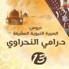 Download سلسلة اعرف نبيك (13) وفاة أبي طالب والسيدة خديجة ورحلة النبي إلى الطائف - د.رامي النحراوي Mp3