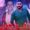 Download مهرجان هتلفي وترجعيلي غناء محمد مساهل وعبده مساهل 2019 Mp3
