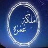 Download اغنية ملكة عمره Mp3