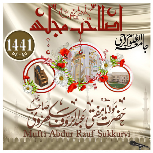 (14)Musalman aur Kafir allag allag Qoum_12-04-1441(Mufti Abdur Rauf Sukkurvi)10-12-2019
