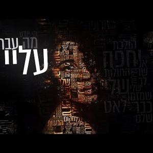 עדן חסון - מה עבר עליי Eden Hason - Ma Avar Alay להורדה