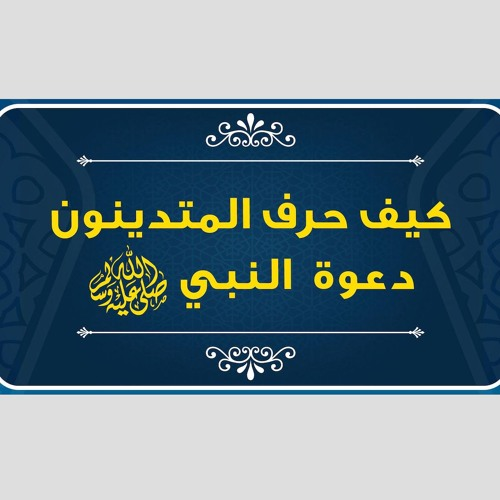 █ كيف حرّف المتدينون دعوة النبي صلى الله عليه وسلم ؟ █ كلام خطير من الشيخ حازم صلاح أبو إسماعيل