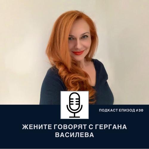 Жените говорят еп.30 с Гергана Василева, упр.директор на LSPR и собственик на UPR Consultancy