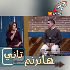ترنيمة كللت السنة دي بالجود - المرنم ماجد شفيق + المرنمة أمل جبران - برنامج هانرنم تاني