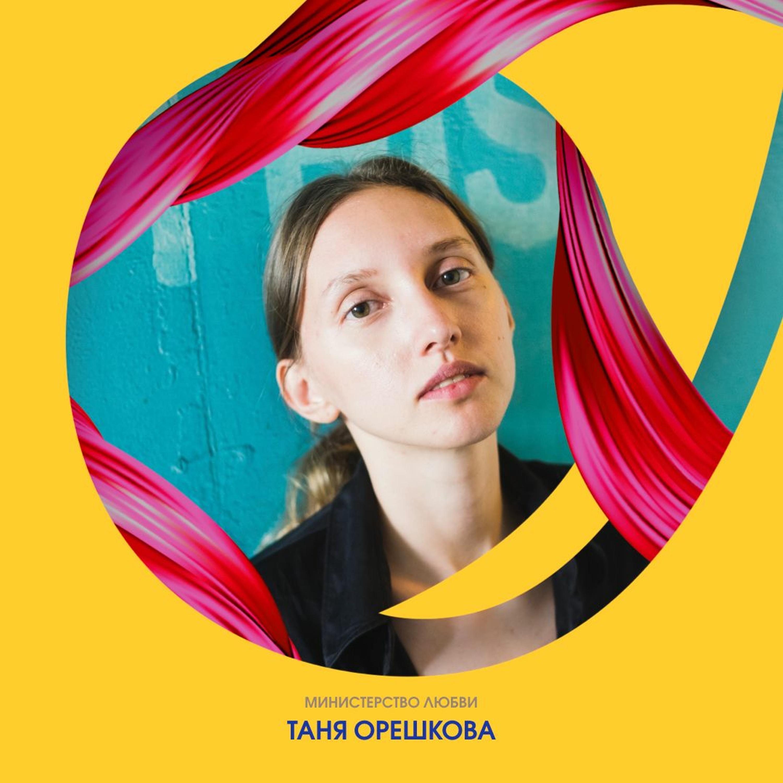 Таня Орешкова об искреннем потреблении, кругах влияния на экологию и любящей доброте