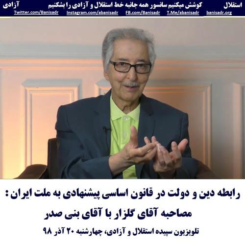 Banisadr 98-09-20=رابطه دین و دولت در قانون اساسی پیشنهادی به ملت ایران: مصاحبه  با آقای بنی صدر