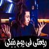 Download مهرجان كما تدين تدان - سعيد فتله 2020