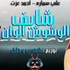 Download مهرجان عايم في بحر الغدر Mp3