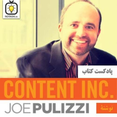 پادکست کتاب «بکارگیری محتوا» نوشته «جو پولیتزی» - قسمت اول