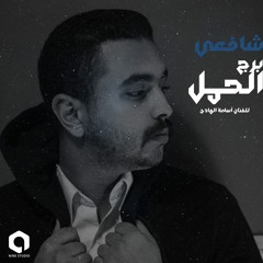 Borg El Hamal   Cover By Shafei