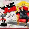 Download مهرجان - كعب الغزال | حسن شاكوش 2020 Mp3