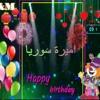 Download Happy BirthDay اميرة سوريا Mp3