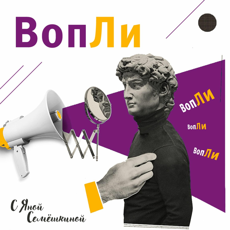 # 002. ВопЛи   Алексей Сальников. Писатель, который умеет ждать.