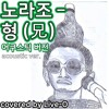 Download 노라조 (Norazo) – 형 (兄) 어쿠스틱 버전 acoustic ver. covered by Live-O (라이브오) Mp3