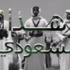 Download شيلة: هذا السعودي فوق فوق Mp3