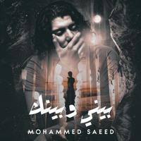 Mohammed Saeed - Beny W beenk | محمد سعيد - بيني وبينك Artwork