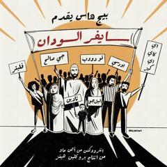 Sudan Cypher | سايفر السودان