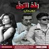 Download مهرجان بلد النيل غناء مجدى شطه - بيبو المصرى - ايمان الطيب - توزيع بيبو المصري 2020 Mp3