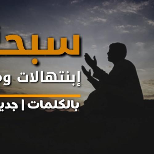 سبحانك ربي سبحانك عيسى الليث 2019 HD
