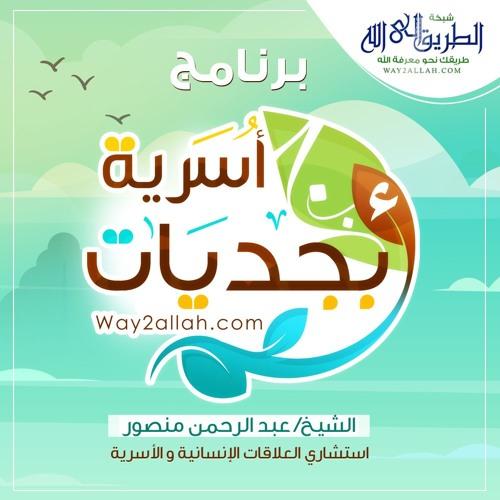 1 - ناويها ... أبجديات التأهيل - سلسلة أبجديات أسرية- الشيخ عبد الرحمن منصور
