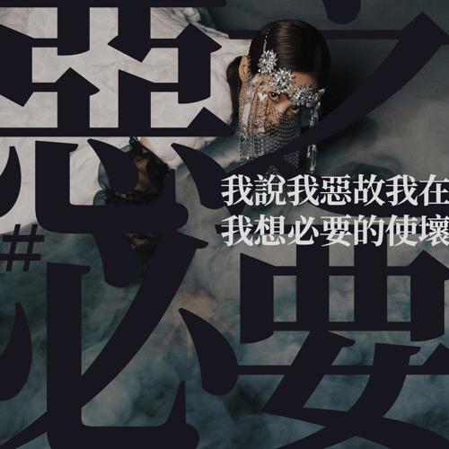 蔡依林 Jolin Tsai - 惡之必要 Necessary Evil (Johnny Jumper Club Mash Intro)
