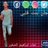 Download مهرجان بنت قلبي - غناء ابراهيم الصغير - توزيع ميزو Mp3