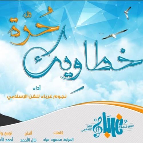    حرة خطاويك    فريق غرباء للفن الإسلامي