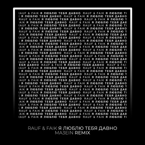 Rauf Faik Ya Lyublyu Tebya Davno Ma3ein Remix By Ma3ein