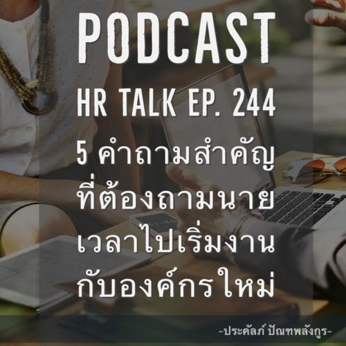 EP. 244: 5 คำถามสำคัญที่ต้องถามนาย เวลาไปเริ่มงานกับองค์กรใหม่