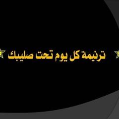 Kol Yoam Taht Salibek- كل يوم تحت صليبك_ماريان بشاره