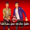 Download كليب  البت اللى انا سبتها 2020 سامح الكوارشى - التونز - نينو _ بودى حصريا على شعبيات Mp3