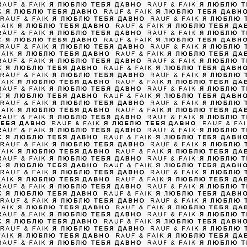 Rauf Faik Ya Lyublyu Tebya Davno Remix By Rauf Faik