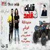 Download مهرجان قلبك قاعد غناء سعيد فتله - قورشي توزيع فلسطيني - اجدد مهرجانات سعيد فتله Mp3