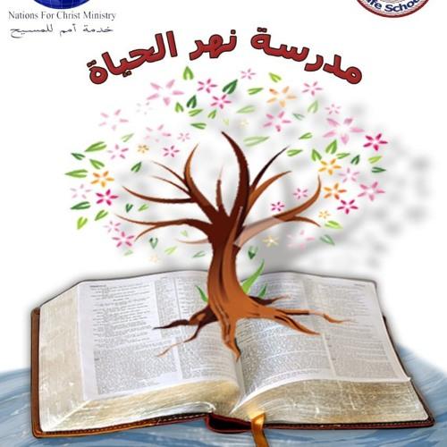نغرس السموات (سفر عزرا جزء 1) - د. عماد حسني (24 ديسمبر 2019).mp3