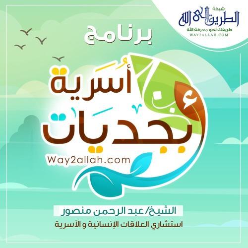 تخيّر الصالحين- سلسلة أبجديات أسرية- الشيخ عبد الرحمن منصور