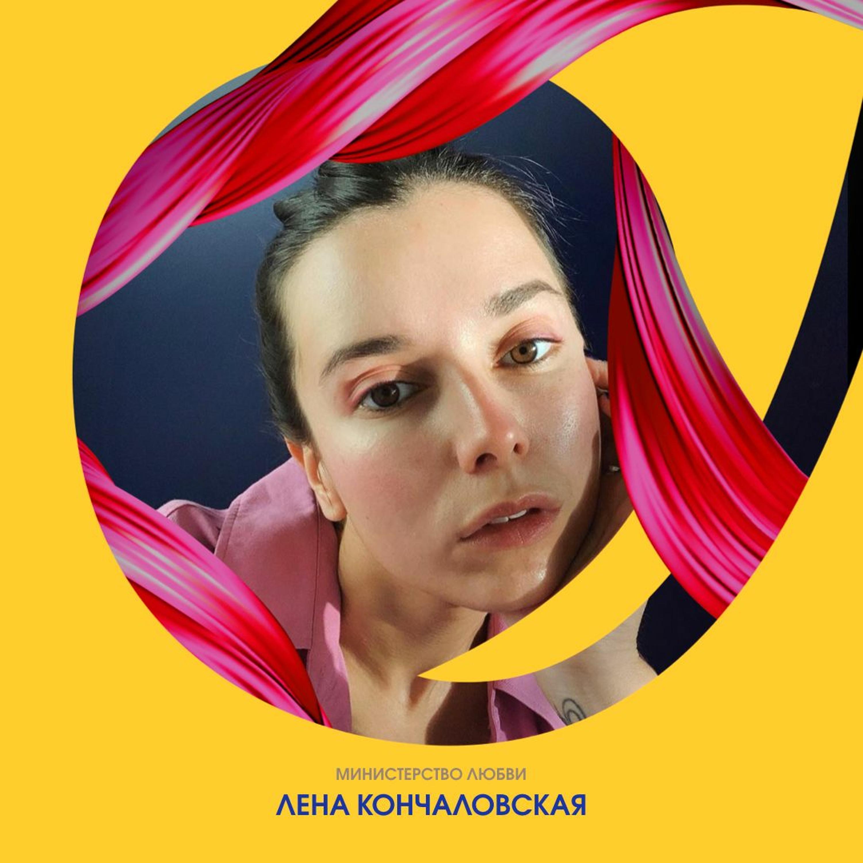 Лена Кончаловская о боли и любви, идущих рядом, силе слова и ощущении счастья