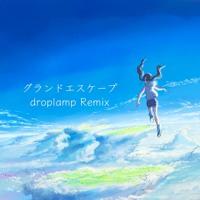 グランドエスケープ(droplamp Remix) Artwork