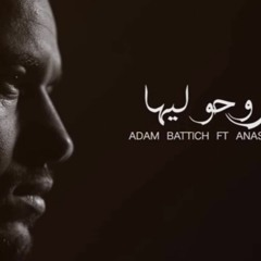 Cheb Abbes - Rouho Liha  عدلي و الشاب عباس - روحوا ليها 2019