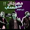 Download مهرجان فين الصحاب تيم البانش بولا و ميشو و عسليه توزيع وزة منتصر كلمات انجكس Mp3