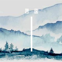 妙·逸 (On The Highest Mountains)