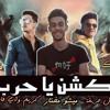 Download مهرجان أكشن يا حرب - ميشو مختار ٫ جمال حريقة ٫كريم واي فاي توزيع ميدو مزيكا Mp3