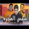 Download مهرجان |  شمس المجرة - حسن شاكوش  | عمر كمال | حمو بيكا  2020 Mp3