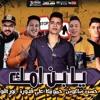 Download مهرجان | يابن امك - حسن شاكوش | حمو بيكا 2020 Mp3